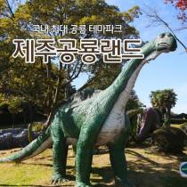 공룡랜드+앵무새사파리
